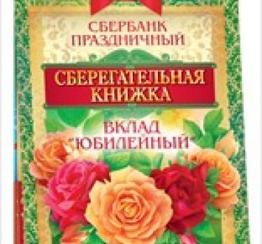 Поздравление сберегательная книжка на юбилей